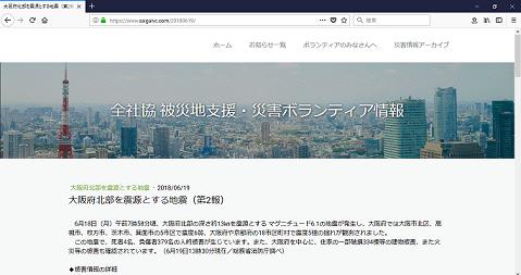 18.06.20 大阪北部地震(社協).png