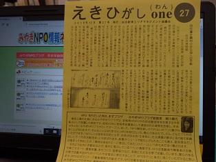 18.12.27 えきひがしone②.jpg