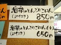 18.6.8 海鞘のどんぶりごはん(縮小).jpg