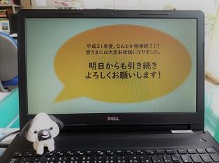 19.03.31 これからもよろしくお願いします!.jpg