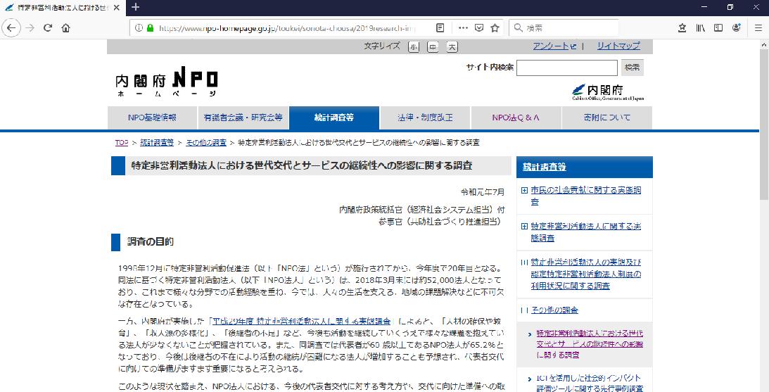 19.08.10 内閣府NPOホームページ.png