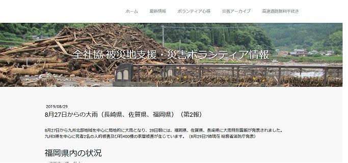 19.08.29 全社協被災地支援.jpg