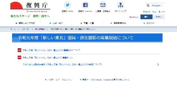 19.09.14 復興庁「新しい東北」復興創生顕彰.png