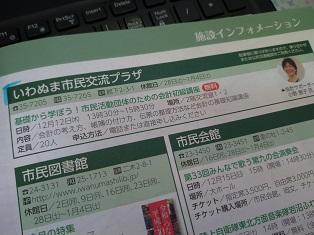 19.12.12 会計初級講座inいわぬま.jpg