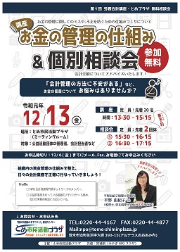 19.12.13 お金の管理の仕組み&個別相談会_チラシ.jpg