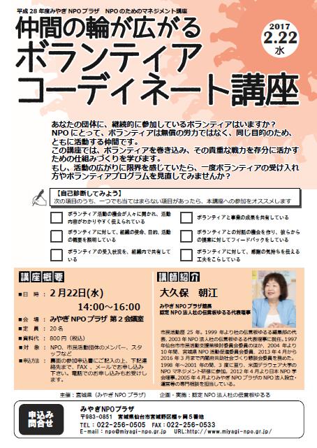 2.22ボランティアコーディネート講座.png
