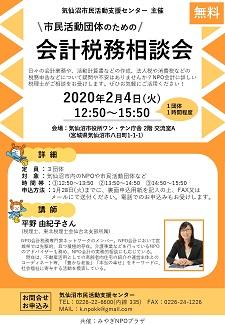 20.02.04 会計税務相談会in気仙沼チラシ.jpg