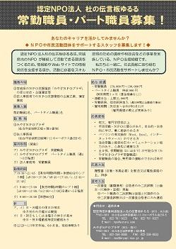 20.02.13 事務局・プラザ職員募集チラシ.jpg