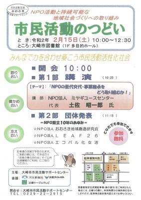 20.02.15 おおさき市民活動の集いチラシ50.jpg