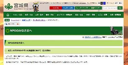 20.02.27 県ウェブサイト.jpg