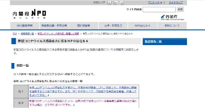 20.03.06 内閣府NPOホームページ.png