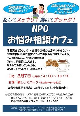 20.03.07 NPOカフェチラシ(表).jpg