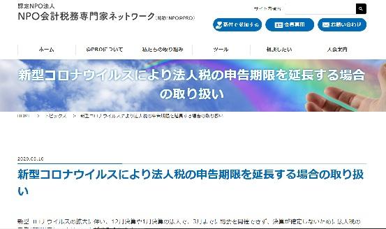 20.03.13 新型コロナウイルスによる法人税申告期限の延長.jpg