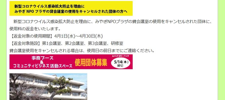 20.04.01 会議室使用料返金.jpg