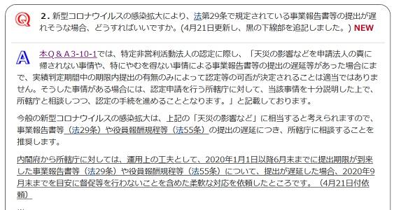 20.04.21 内閣府ホームページQ&A.jpg