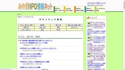 2017-08-17  ボランティア情報募集!.png