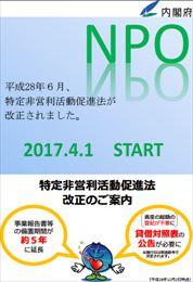 2017.4.1 NPO法改正のご案内(内閣府)_R.jpg