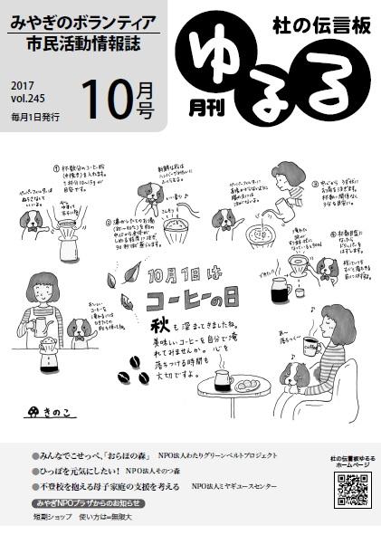 2017_10yururu.jpg