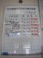 IMGP9615予定表.JPG