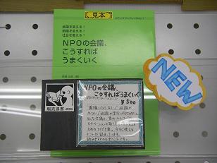 NPOnokaigi.jpg