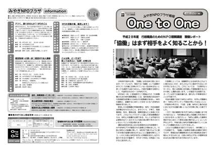 One to One.vol92(06.24)最終版_ページ_1.jpg