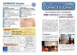 One to One5月号.jpg