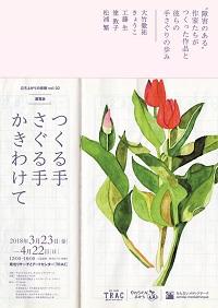 blogエーブルアートジャパン.jpg