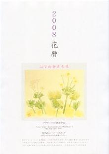 hanagoyomi2008 縮小.jpg