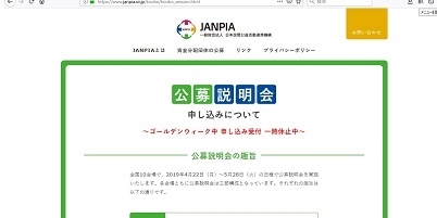 janpia公募説明会.jpg