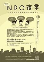npoyagaku20131019_l.jpg