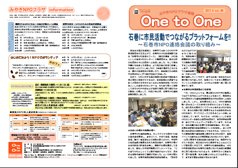 one to one vol.99ブログ画像.png