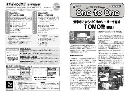 onetoone201609.jpg