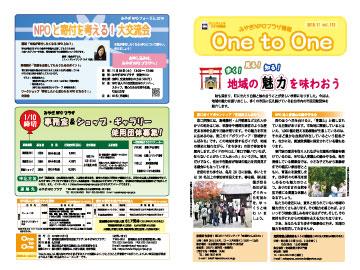 onetoone201911.jpg