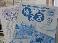 onetoone74 yururu.jpg