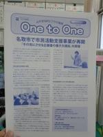 onetoone74.jpg