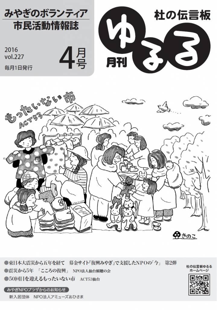 yururu1604.jpg