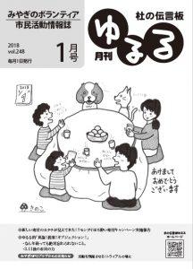 yururu1801.jpg