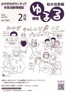yururu201602.jpg