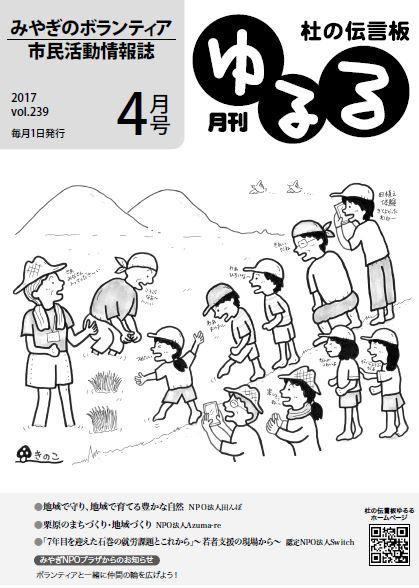 yururu201704.jpg