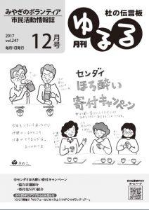 yururu201712.jpg