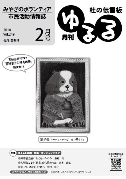 yururu201802.jpg