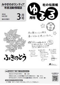 yururu201803.jpg